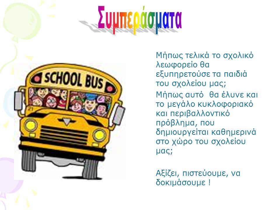 Μήπως τελικά το σχολικό λεωφορείο θα εξυπηρετούσε τα παιδιά του σχολείου μας; Μήπως αυτό θα έλυνε και το μεγάλο κυκλοφοριακό και περιβαλλοντικό πρόβλη