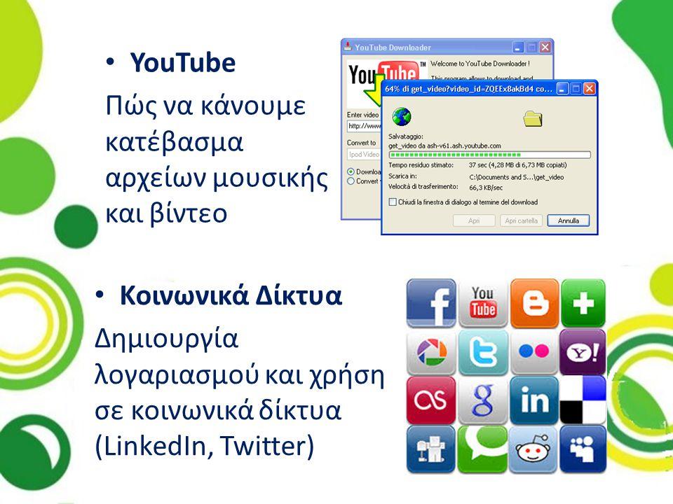 Κοινωνικά Δίκτυα Δημιουργία λογαριασμού και χρήση σε κοινωνικά δίκτυα (LinkedIn, Twitter) YouTube Πώς να κάνουμε κατέβασμα αρχείων μουσικής και βίντεο