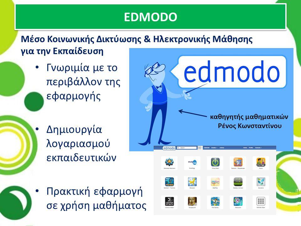 EDMODO καθηγητής μαθηματικών Ρένος Κωνσταντίνου Μέσο Κοινωνικής Δικτύωσης & Ηλεκτρονικής Μάθησης για την Εκπαίδευση Γνωριμία με τo περιβάλλον της εφαρ