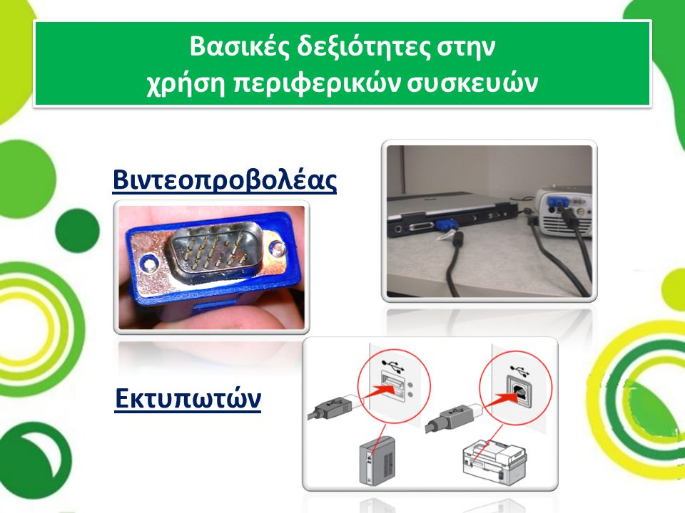 Βασικές δεξιότητες στην χρήση περιφερικών συσκευών Εκτυπωτών Βιντεοπροβολέας