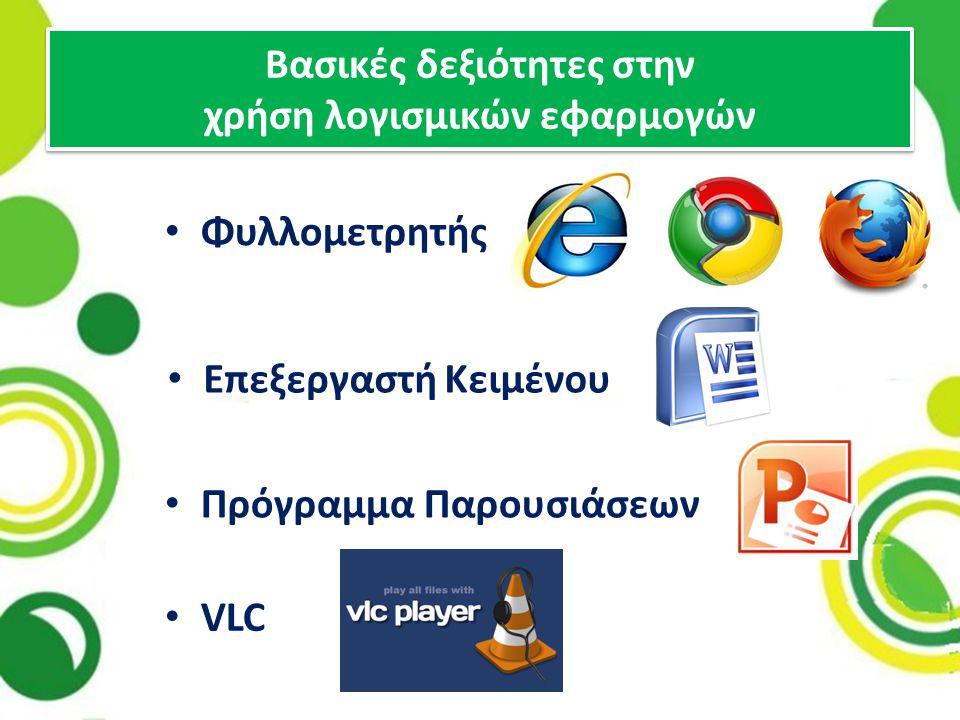 Βασικές δεξιότητες στην χρήση λογισμικών εφαρμογών Επεξεργαστή Κειμένου Φυλλομετρητής VLC Πρόγραμμα Παρουσιάσεων
