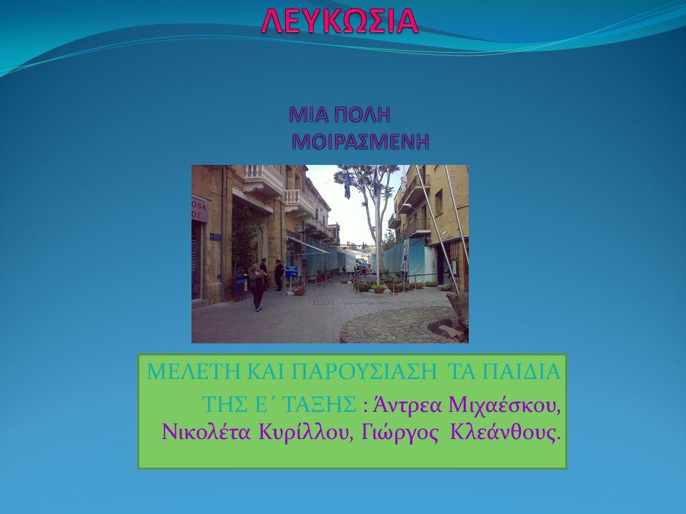 ΜΕΛΕΤΗ ΚΑΙ ΠΑΡΟΥΣΙΑΣΗ ΤΑ ΠΑΙΔΙΑ ΤΗΣ Ε΄ ΤΑΞΗΣ : Άντρεα Μιχαέσκου, Νικολέτα Κυρίλλου, Γιώργος Κλεάνθους.