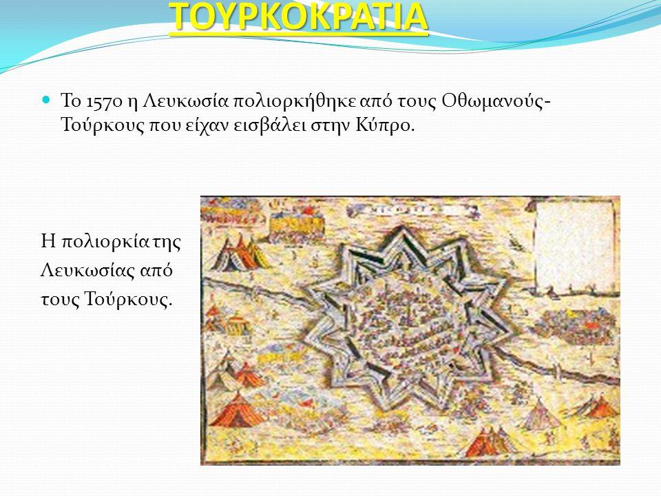 ΤΟΥΡΚΟΚΡΑΤΙΑ Το 1570 η Λευκωσία πολιορκήθηκε από τους Οθωμανούς- Τούρκους που είχαν εισβάλει στην Κύπρο. Η πολιορκία της Λευκωσίας από τους Τούρκους.
