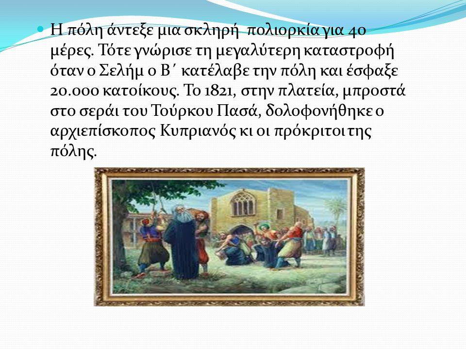 Η πόλη άντεξε μια σκληρή πολιορκία για 40 μέρες. Τότε γνώρισε τη μεγαλύτερη καταστροφή όταν ο Σελήμ ο Β΄ κατέλαβε την πόλη και έσφαξε 20.000 κατοίκους
