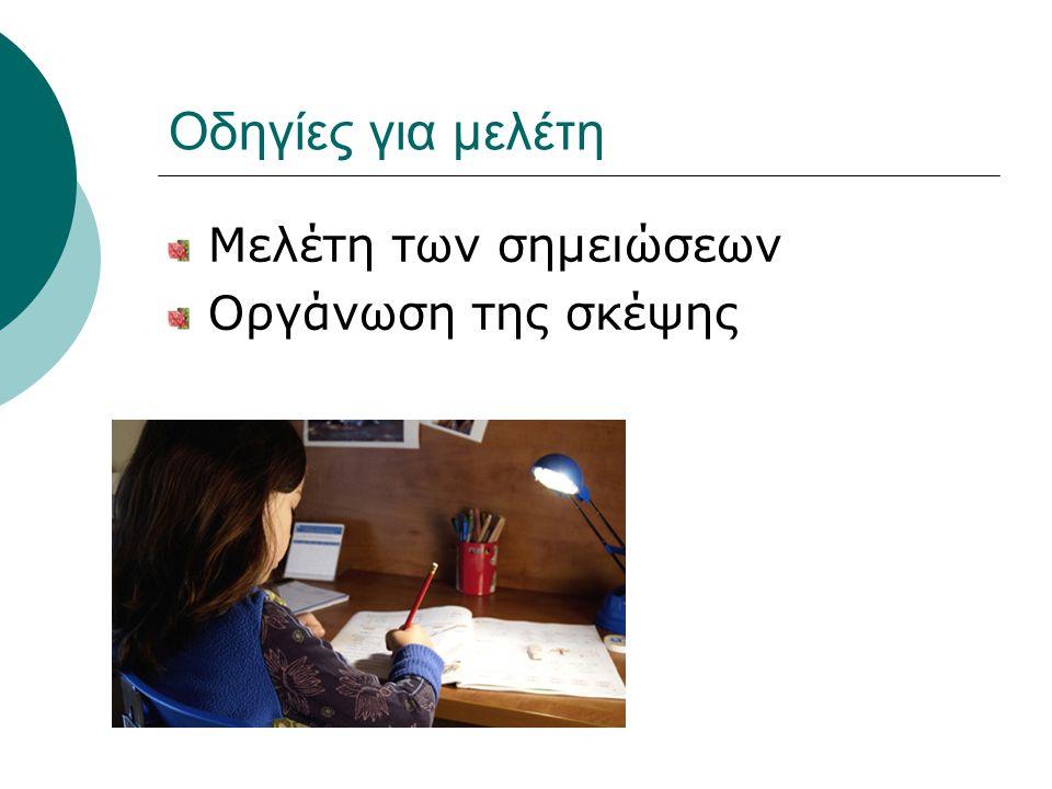 Οδηγίες για μελέτη Μελέτη των σημειώσεων Οργάνωση της σκέψης