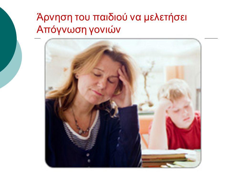 Άρνηση του παιδιού να μελετήσει Απόγνωση γονιών