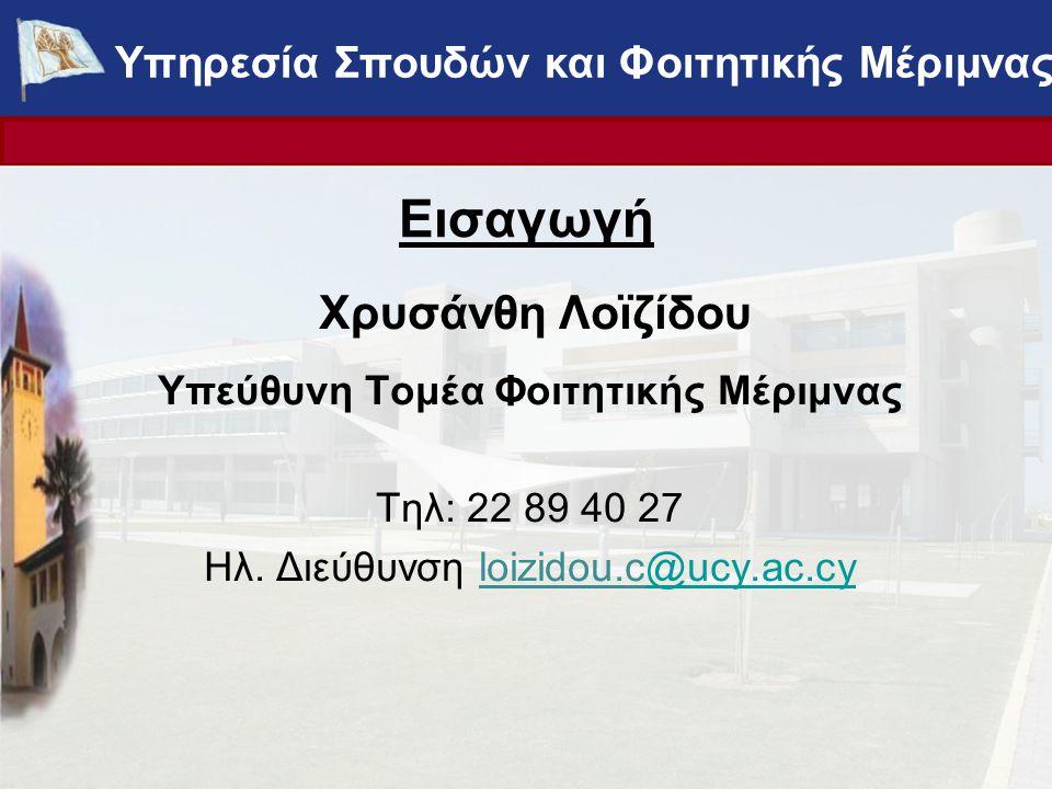 Εγγραφές σε μαθήματα Μια εβδομάδα πριν από την έναρξη των μαθημάτων Ηλεκτρονικά από το διαδίκτυο, μέσω της εφαρμογής Bannerweb ΥΠΗΡΕΣΙΑ ΣΠΟΥΔΩΝ ΚΑΙ ΦΟΙΤΗΤΙΚΗΣ ΜΕΡΙΜΝΑΣ - www.ucy.ac.cy/fmweb
