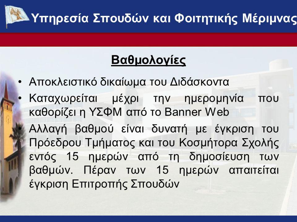 Βαθμολογίες Αποκλειστικό δικαίωμα του Διδάσκοντα Καταχωρείται μέχρι την ημερομηνία που καθορίζει η ΥΣΦΜ από το Banner Web Αλλαγή βαθμού είναι δυνατή με έγκριση του Πρόεδρου Τμήματος και του Κοσμήτορα Σχολής εντός 15 ημερών από τη δημοσίευση των βαθμών.