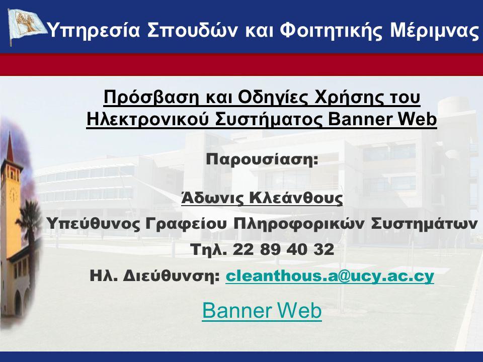 Πρόσβαση και Οδηγίες Χρήσης του Ηλεκτρονικού Συστήματος Banner Web Παρουσίαση: Άδωνις Κλεάνθους Υπεύθυνος Γραφείου Πληροφορικών Συστημάτων Τηλ.