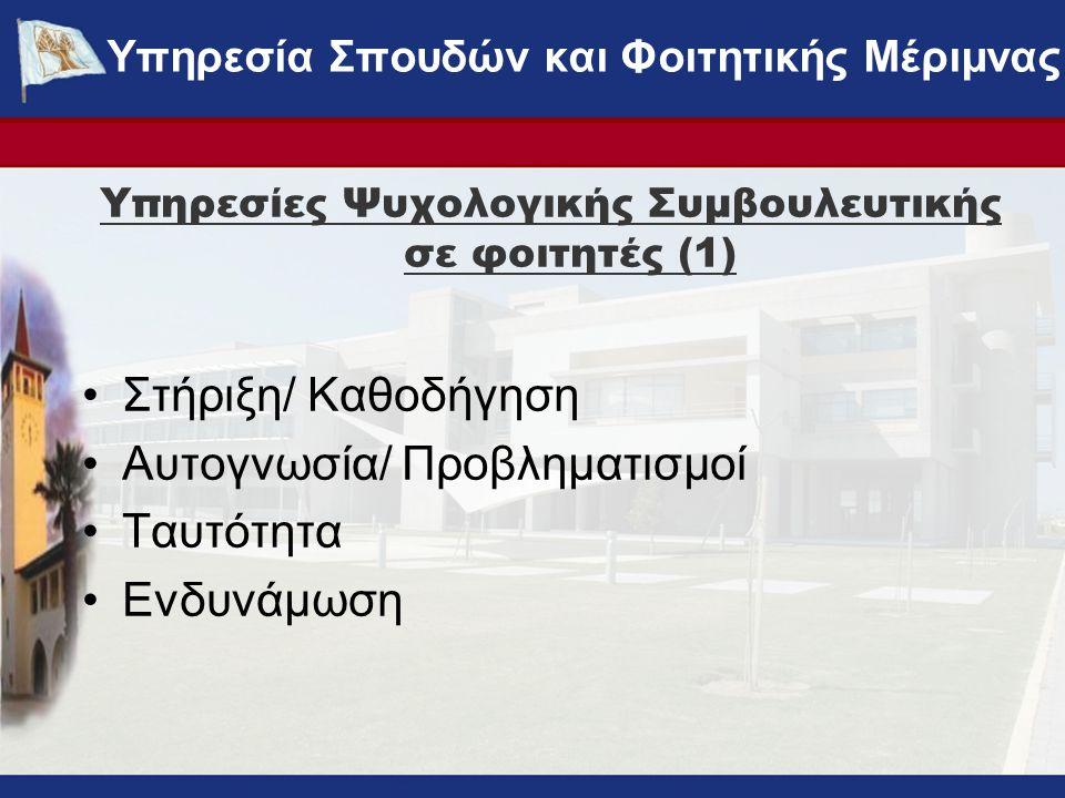Υπηρεσίες Ψυχολογικής Συμβουλευτικής σε φοιτητές (1) Στήριξη/ Καθοδήγηση Αυτογνωσία/ Προβληματισμοί Ταυτότητα Ενδυνάμωση ΥΠΗΡΕΣΙΑ ΣΠΟΥΔΩΝ ΚΑΙ ΦΟΙΤΗΤΙΚΗΣ ΜΕΡΙΜΝΑΣ - www.ucy.ac.cy/fmweb Υπηρεσία Σπουδών και Φοιτητικής Μέριμνας