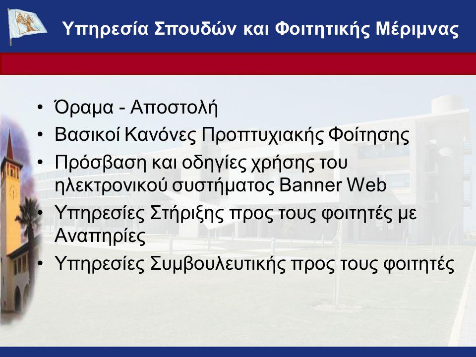Υπηρεσίες Στήριξης Φοιτητών με Αναπηρίες To Γραφείο Κοινωνικής Στήριξης παρέχει κάθε δυνατή βοήθεια και στήριξη σε φοιτητές του Πανεπιστημίου Κύπρου που αντιμετωπίζουν:  Προβλήματα ακοής  Προβλήματα όρασης  Μαθησιακά προβλήματα  Κινητικά προβλήματα  Άλλα σοβαρά προβλήματα υγείας: 25 ΥΠΗΡΕΣΙΑ ΣΠΟΥΔΩΝ ΚΑΙ ΦΟΙΤΗΤΙΚΗΣ ΜΕΡΙΜΝΑΣ - www.ucy.ac.cy/fmweb Υπηρεσία Σπουδών και Φοιτητικής Μέριμνας