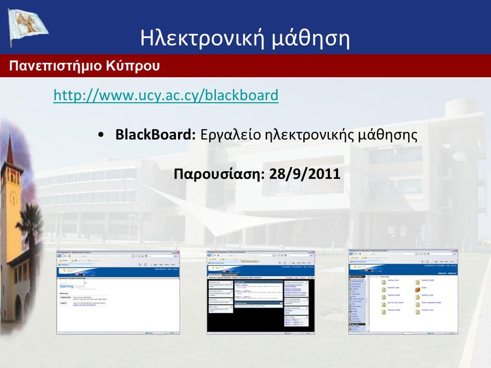 Ηλεκτρονική μάθηση http://www.ucy.ac.cy/blackboard BlackBoard: Εργαλείο ηλεκτρονικής μάθησης Παρουσίαση: 28/9/2011