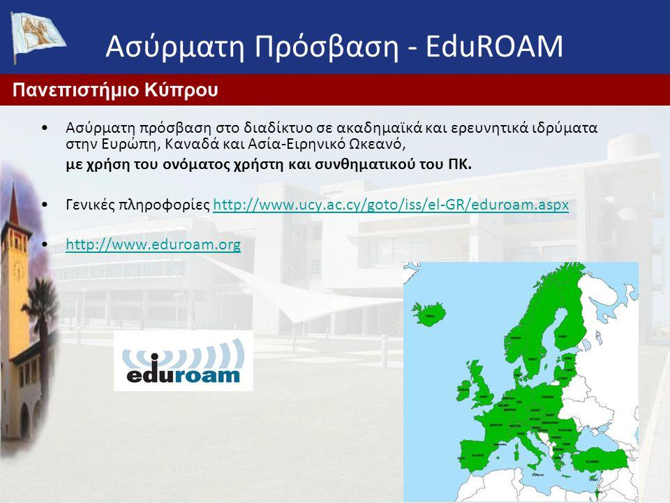Ασύρματη Πρόσβαση - EduROAM Ασύρματη πρόσβαση στο διαδίκτυο σε ακαδημαϊκά και ερευνητικά ιδρύματα στην Ευρώπη, Καναδά και Ασία-Ειρηνικό Ωκεανό, με χρή