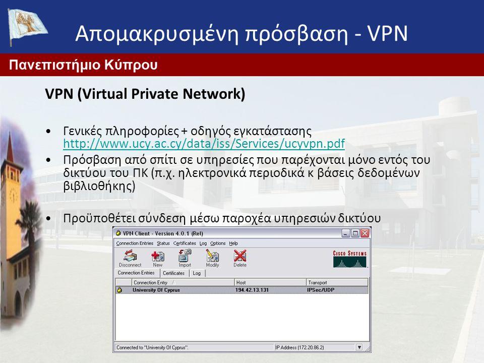 Απομακρυσμένη πρόσβαση - VPN VPN (Virtual Private Network) Γενικές πληροφορίες + οδηγός εγκατάστασης http://www.ucy.ac.cy/data/iss/Services/ucyvpn.pdf