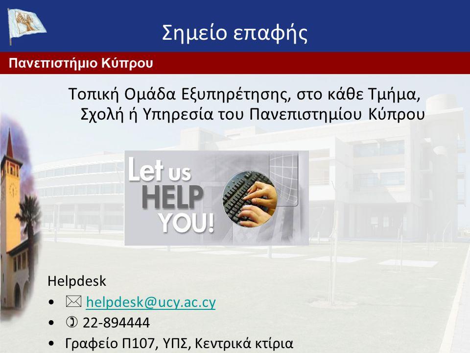 Σημείο επαφής Τοπική Ομάδα Εξυπηρέτησης, στο κάθε Τμήμα, Σχολή ή Υπηρεσία του Πανεπιστημίου Κύπρου Helpdesk  helpdesk@ucy.ac.cyhelpdesk@ucy.ac.cy  2
