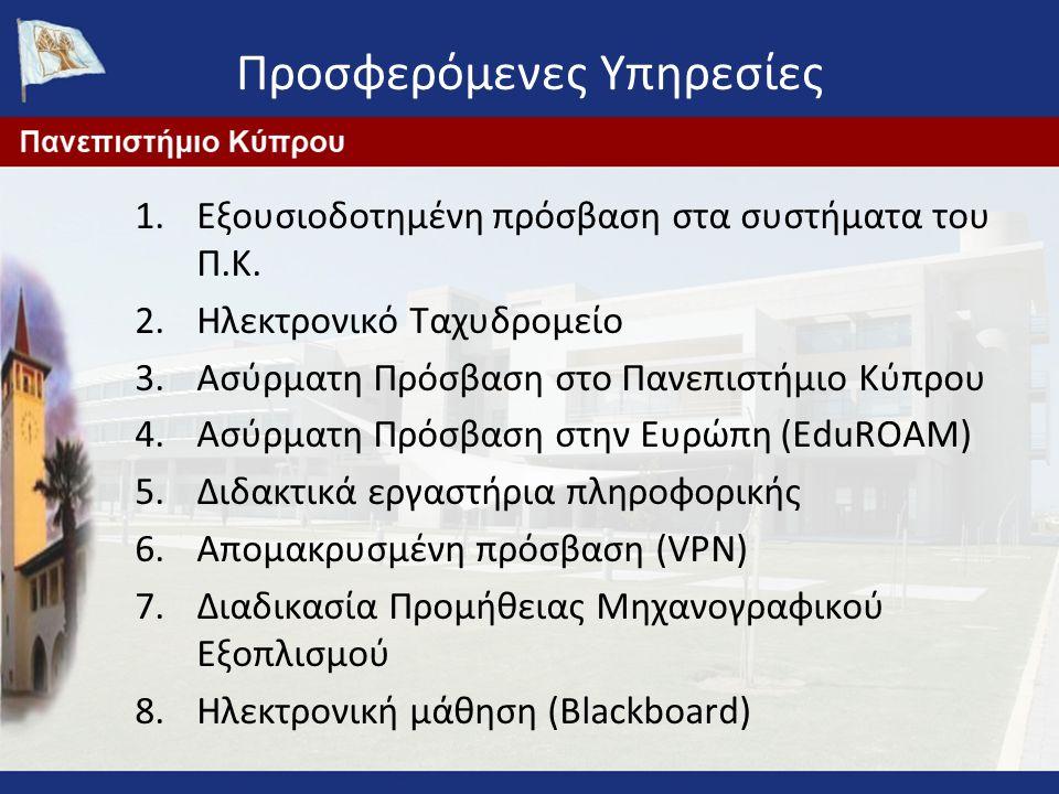 Προσφερόμενες Υπηρεσίες 1.Εξουσιοδοτημένη πρόσβαση στα συστήματα του Π.Κ. 2.Ηλεκτρονικό Ταχυδρομείο 3.Ασύρματη Πρόσβαση στο Πανεπιστήμιο Κύπρου 4.Ασύρ