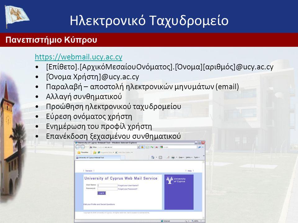 Ηλεκτρονικό Ταχυδρομείο https://webmail.ucy.ac.cy [Επίθετο].[ΑρχικόΜεσαίουΟνόματος].[Όνομα][αριθμός]@ucy.ac.cy [Όνομα Χρήστη]@ucy.ac.cy Παραλαβή – απο