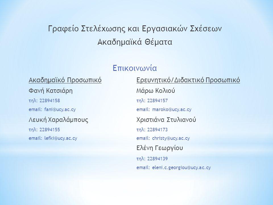 Γραφείο Στελέχωσης και Εργασιακών Σχέσεων Ακαδημαϊκά Θέματα Επικοινωνία Ακαδημαϊκό ΠροσωπικόΕρευνητικό/Διδακτικό Προσωπικό Φανή ΚατσιάρηΜάρω Κολιού τηλ: 22894158τηλ: 22894157 email: fani@ucy.ac.cyemail: maroko@ucy.ac.cy Λευκή ΧαραλάμπουςΧριστιάνα Στυλιανού τηλ: 22894155τηλ: 22894173 email: lefki@ucy.ac.cy email: christy@ucy.ac.cy Ελένη Γεωργίου τηλ: 22894139 email: eleni.c.georgiou@ucy.ac.cy