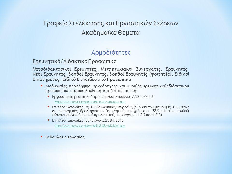 Γραφείο Στελέχωσης και Εργασιακών Σχέσεων Ακαδημαϊκά Θέματα Αρμοδιότητες Ερευνητικό/Διδακτικό Προσωπικό Μεταδιδακτορικοί Ερευνητές, Μεταπτυχιακοί Συνε