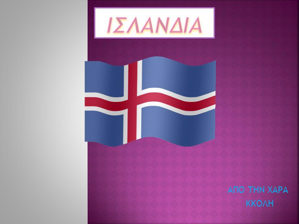  Η Ισλανδία είναι νησιωτική χώρα της Βόρειας Ευρώπης στο Βόρειο Ατλαντικό Ωκεανό.