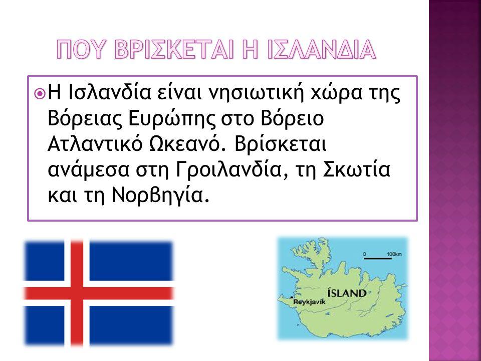  Η Ισλανδία είναι νησιωτική χώρα της Βόρειας Ευρώπης στο Βόρειο Ατλαντικό Ωκεανό. Βρίσκεται ανάμεσα στη Γροιλανδία, τη Σκωτία και τη Νορβηγία.