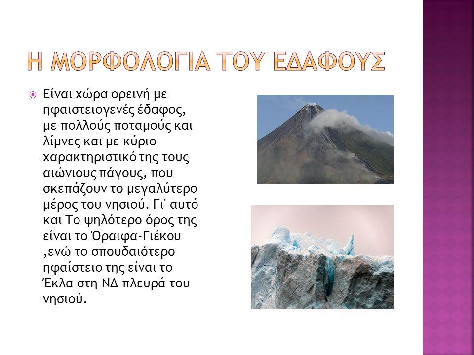  Είναι χώρα ορεινή με ηφαιστειογενές έδαφος, με πολλούς ποταμούς και λίμνες και με κύριο χαρακτηριστικό της τους αιώνιους πάγους, που σκεπάζουν το με