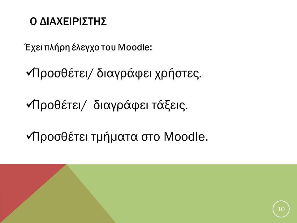 10 Ο ΔΙΑΧΕΙΡΙΣΤΗΣ Έχει πλήρη έλεγχο του Moodle: Προσθέτει/ διαγράφει χρήστες. Προθέτει/ διαγράφει τάξεις. Προσθέτει τμήματα στο Moodle.