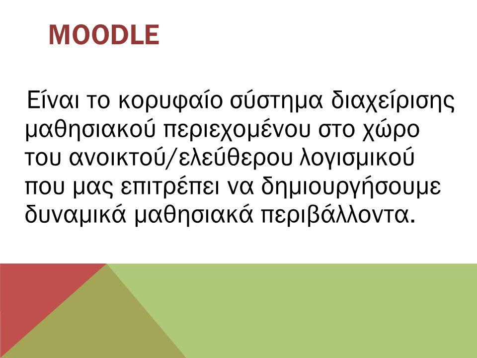 MOODLE Είναι το κορυφαίο σύστημα διαχείρισης μαθησιακού περιεχομένου στο χώρο του ανοικτού/ελεύθερου λογισμικού που μας επιτρέπει να δημιουργήσουμε δυ