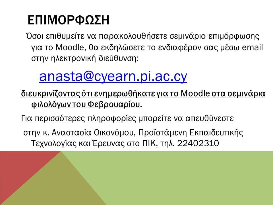ΕΠΙΜΟΡΦΩΣΗ Όσοι επιθυμείτε να παρακολουθήσετε σεμινάριο επιμόρφωσης για το Moodle, θα εκδηλώσετε το ενδιαφέρον σας μέσω email στην ηλεκτρονική διεύθυν
