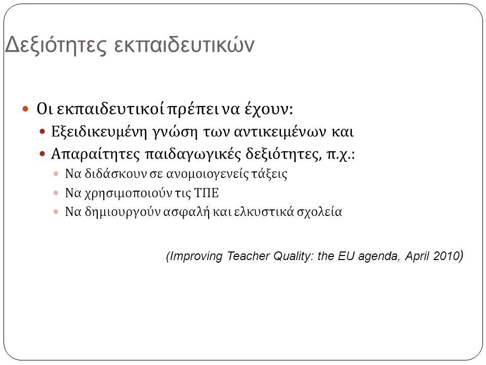 Ενδεικτικές πηγές άντλησης υλικού Ιστοσελίδες ΔΔΕ : http://www.schools.ac.cy/klimakio/index.html http://www.moec.gov.cy/dde/anaptyxi_veltiosi_schol eiou/ Ιστοσελίδες ΠΙ : http://www.pi.ac.cy/ http://www.nap.pi.ac.cy/
