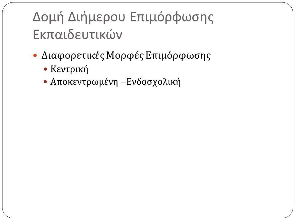 ΝΑΠ Προσχολικής Εκπαίδευσης Γενική ενημέρωση Ενσωμάτωση με Ενιαίο Α.