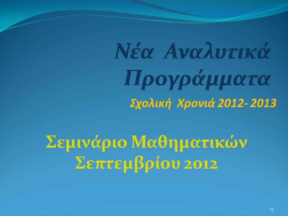 Σχολική Χρονιά 2012- 2013 Σεμινάριο Μαθηματικών Σεπτεμβρίου 2012 13