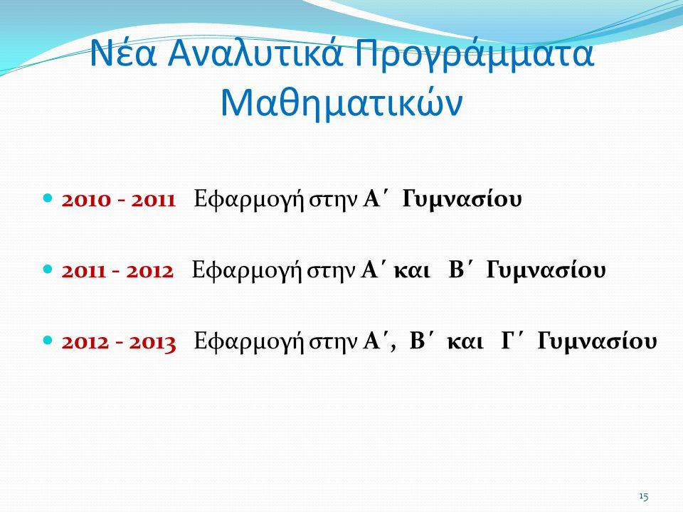 Νέα Αναλυτικά Προγράμματα Μαθηματικών 2010 - 2011 Εφαρμογή στην Α΄ Γυμνασίου 2011 - 2012 Εφαρμογή στην Α΄ και Β΄ Γυμνασίου 2012 - 2013 Εφαρμογή στην Α