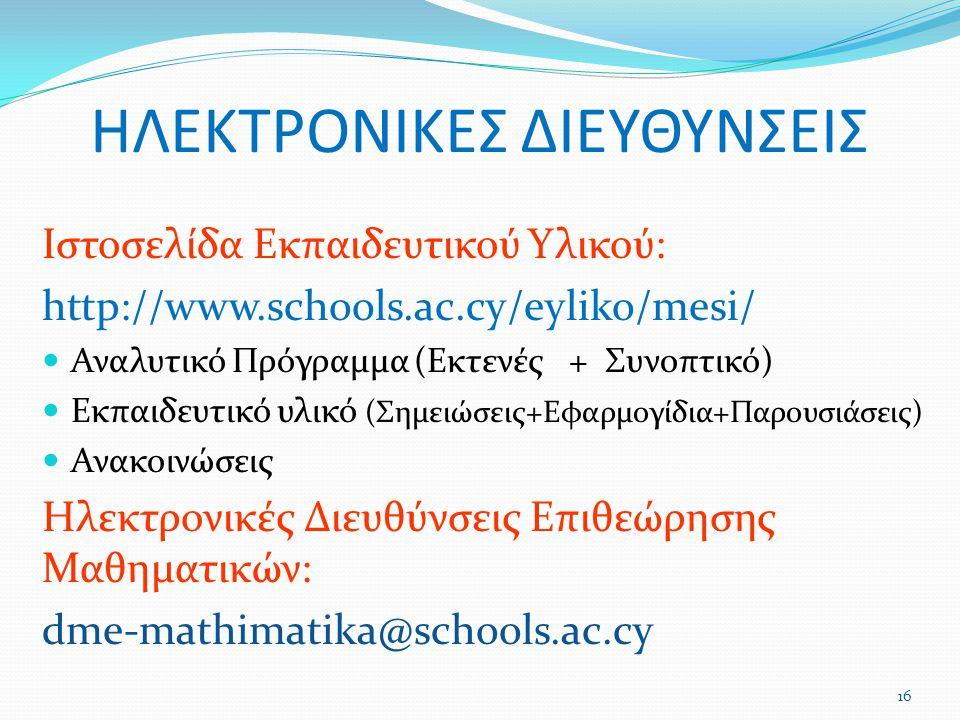 ΗΛΕΚΤΡΟΝΙΚΕΣ ΔΙΕΥΘΥΝΣΕΙΣ Ιστοσελίδα Εκπαιδευτικού Υλικού: http://www.schools.ac.cy/eyliko/mesi/ Αναλυτικό Πρόγραμμα (Εκτενές + Συνοπτικό) Εκπαιδευτικό