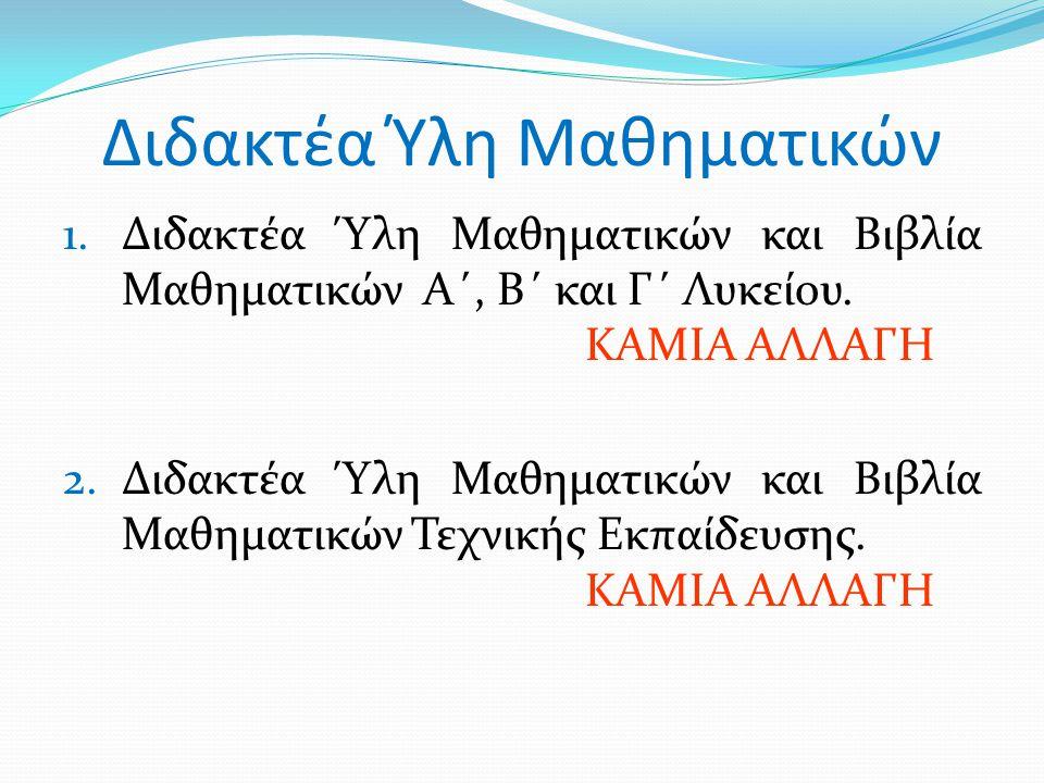 Διδακτέα Ύλη Μαθηματικών 1.Διδακτέα Ύλη Μαθηματικών και Βιβλία Μαθηματικών Α΄, Β΄ και Γ΄ Λυκείου. ΚΑΜΙΑ ΑΛΛΑΓΗ 2.Διδακτέα Ύλη Μαθηματικών και Βιβλία Μ