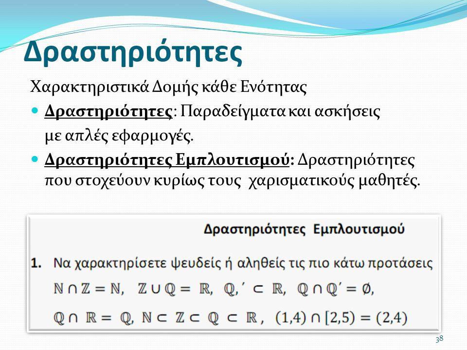 Δραστηριότητες Χαρακτηριστικά Δομής κάθε Ενότητας Δραστηριότητες: Παραδείγματα και ασκήσεις με απλές εφαρμογές. Δραστηριότητες Εμπλουτισμού: Δραστηριό