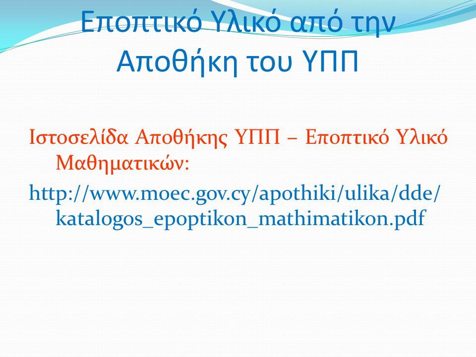 Εποπτικό Υλικό από την Αποθήκη του ΥΠΠ Ιστοσελίδα Αποθήκης ΥΠΠ – Εποπτικό Υλικό Μαθηματικών: http://www.moec.gov.cy/apothiki/ulika/dde/ katalogos_epop