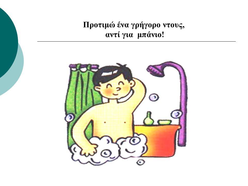 Διορθώνω τις βλάβες αμέσως, δεν αφήνω το νερό να χάνεται…!