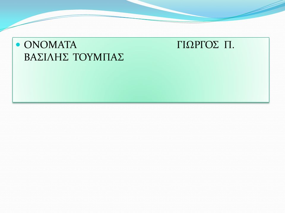 ΟΝΟΜΑΤΑ ΓΙΩΡΓΟΣ Π. ΒΑΣΙΛΗΣ ΤΟΥΜΠΑΣ