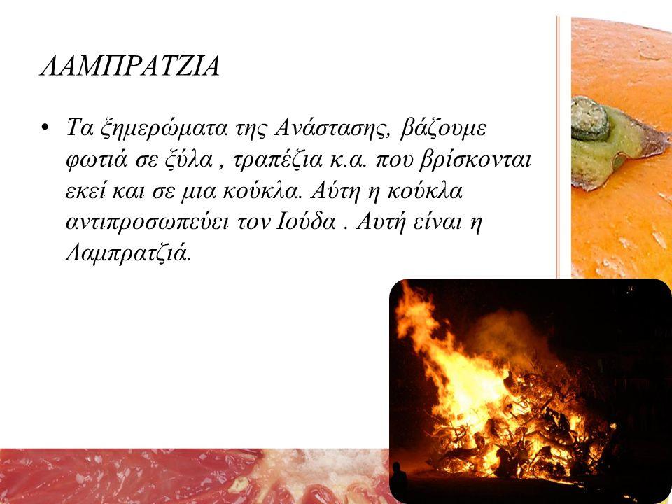 ΛΑΜΠΡΑΤΖΙΑ Τα ξημερώματα της Ανάστασης, βάζουμε φωτιά σε ξύλα, τραπέζια κ.α.