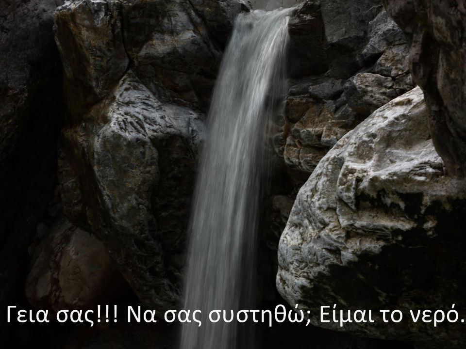 Το νερό συστήνεται Επιλογή φωτογραφιών και ανάγνωση κειμένου από Άντρεα Σπύρου, της Δ'1 τάξης Δημοτικού Σχολείου Δευτεράς