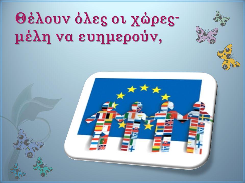 Θέλουν όλες οι χώρες- μέλη να ευημερούν,