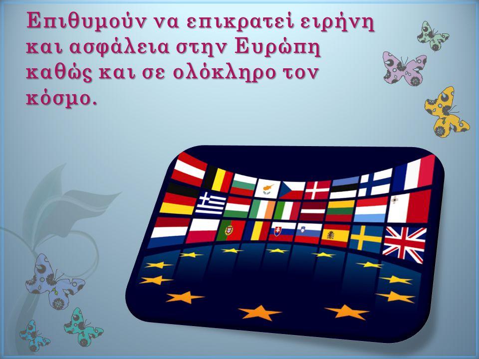 Επιθυμούν να επικρατεί ειρήνη και ασφάλεια στην Ευρώπη καθώς και σε ολόκληρο τον κόσμο.