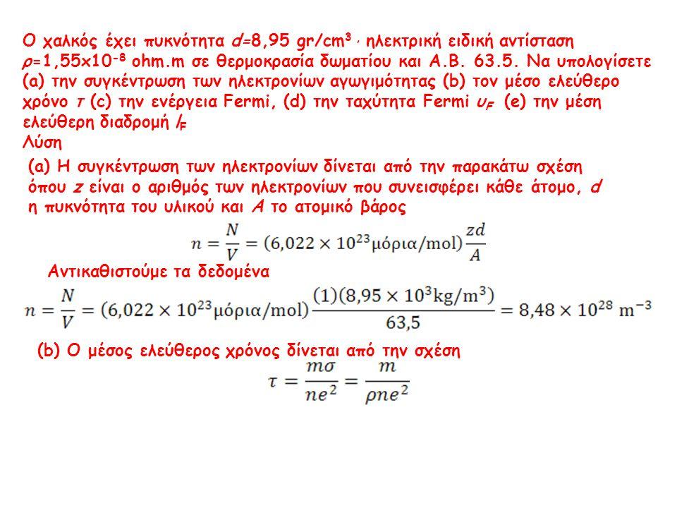 Ο χαλκός έχει πυκνότητα d=8,95 gr/cm 3, ηλεκτρική ειδική αντίσταση ρ=1,55x10 -8 ohm.m σε θερμοκρασία δωματίου και Α.Β. 63.5. Να υπολογίσετε (a) την συ
