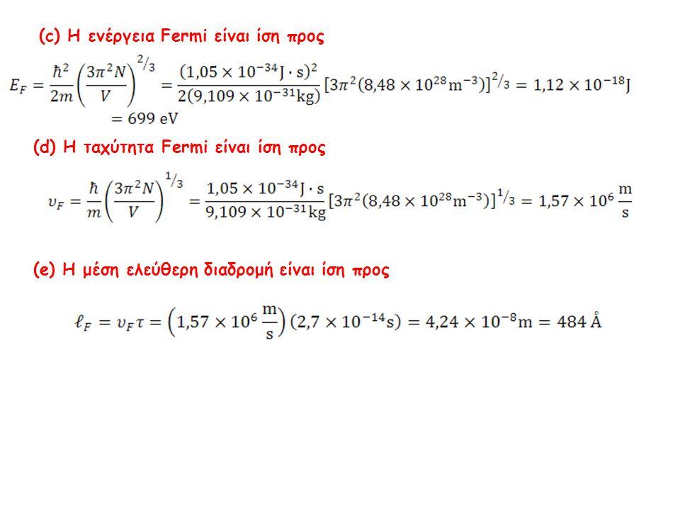 (c) Η ενέργεια Fermi είναι ίση προς (d) Η ταχύτητα Fermi είναι ίση προς (e) Η μέση ελεύθερη διαδρομή είναι ίση προς