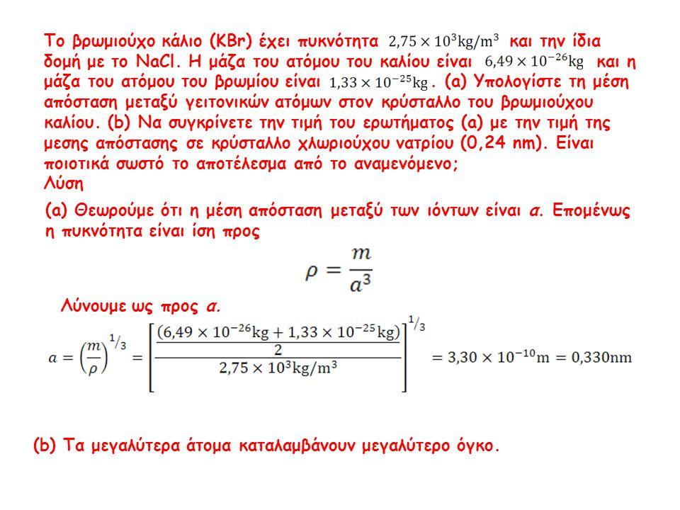 Το βρωμιούχο κάλιο (KBr) έχει πυκνότητα και την ίδια δομή με το NaCl. Η μάζα του ατόμου του καλίου είναι και η μάζα του ατόμου του βρωμίου είναι. (a)