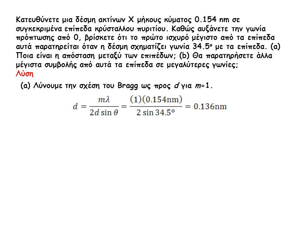 Λύση (a) Λύνουμε την σχέση του Bragg ως προς d για m=1.