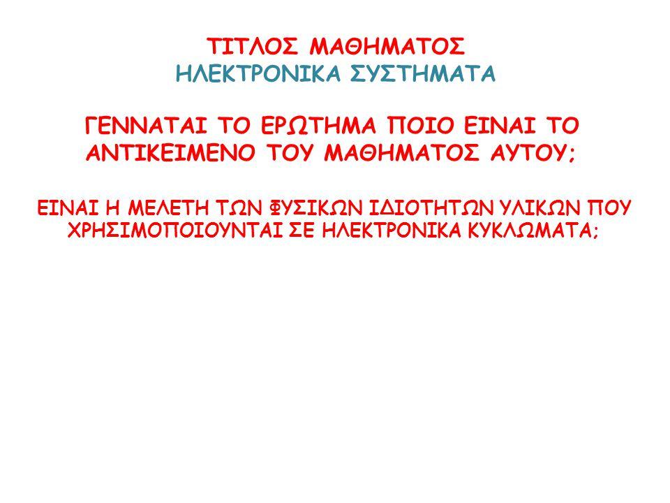 ΗΛΕΚΤΡΙΚΗ ΑΝΤΙΣΤΑΣΗ ΤΩΝ ΜΕΤΑΛΛΩΝ ΣΥΝΑΡΤΗΣΕΙ ΤΗΣ ΘΕΡΜΟΚΡΑΣΙΑΣ ΘΕΩΡΟΥΜΕ ΤΟΥΣ ΔΥΟ ΑΥΤΟΥΣ ΝΗΧΑΝΙΣΜΟΥΣ ΑΝΕΞΑΡΤΗΤΟΥΣ ΜΕ ΣΥΝΕΠΕΙΑ ΝΑ ΜΠΟΡΟΥΜΕ ΝΑ ΓΡΑΨΟΥΜΕ ΦΩΝΟΝΙΑ ΑΤΕΛΕΙΕΣ ΚΑΙ ΠΡΟΣΜΕΙΞΕΙΣ