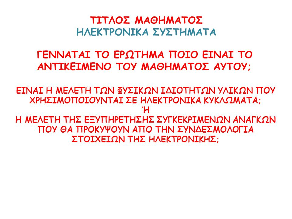ΕΙΔΗ ΗΛΕΚΤΡΟΝΙΚΗΣ ΕΚΠΟΜΠΗΣ 1.ΘΕΡΜΙΟΝΙΚΗ ΕΚΠΟΜΠΗ (THERMIONIC EMISSION) 2.ΦΩΤΟΗΛΕΚΤΡΙΚΗ ΕΚΠΟΜΠΗ (PHOTOEMISSION) 3.ΕΚΠΟΜΠΗ ΠΕΔΙΟΥ (FIELD EMISSION) (a) ΦΑΙΝΟΜΕΝΟ SCHOTTKY (b) ΨΥΧΡΗ ΕΚΠΟΜΠΗ 4.ΕΚΠΟΜΠΗ ΔΕΥΤΕΡΟΓΕΝΩΝ ΗΛΕΚΤΡΟΝΙΩΝ (SECONDARY ELECTRON EMISSION)