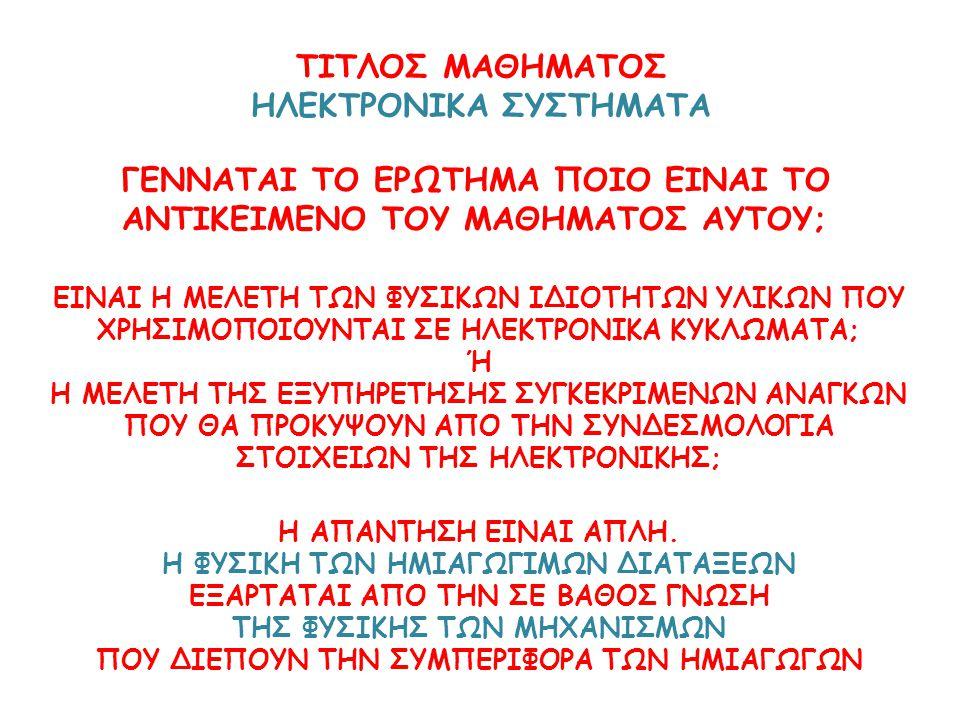 ΘΕΤΙΚΑ ΙΟΝΤΑ ΜΕΤΑΛΛΟΥ